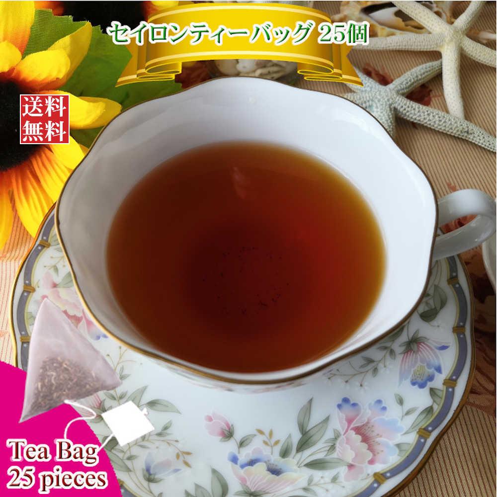 紅茶 正規認証品!新規格 定番キャンバス 茶葉紅茶 ティーバッグ 人気 お買得品 茶葉 1000円ポッキリ 25個 送料無料 セイロンティーバッグ 1杯40円です