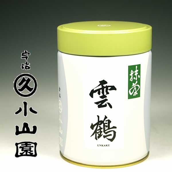 【送料無料】 宇治 丸久小山園 抹茶 雲鶴(うんかく) 200g缶 濃茶 薄茶 国産品