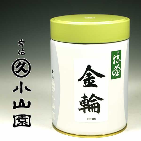 【送料無料】 宇治 丸久小山園 抹茶 金輪(きんりん) 200g缶 濃茶 薄茶 国産品