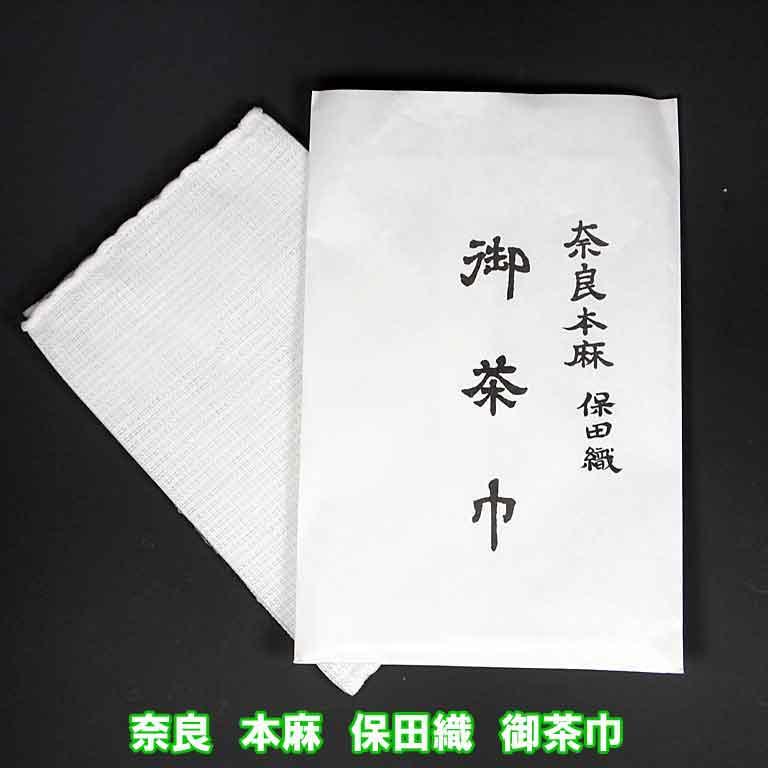 <title>本麻 保田織りのお茶巾です 織りは粗目で水分を多く含みます お稽古に 茶道具 上 奈良晒 ストア 保田茶巾</title>