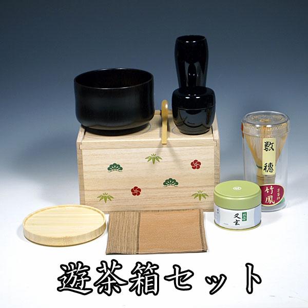 【送料無料】 【茶道具/お抹茶セット】 全て日本製 遊茶箱セット 国産茶筅と丸久小山園のお抹茶付き