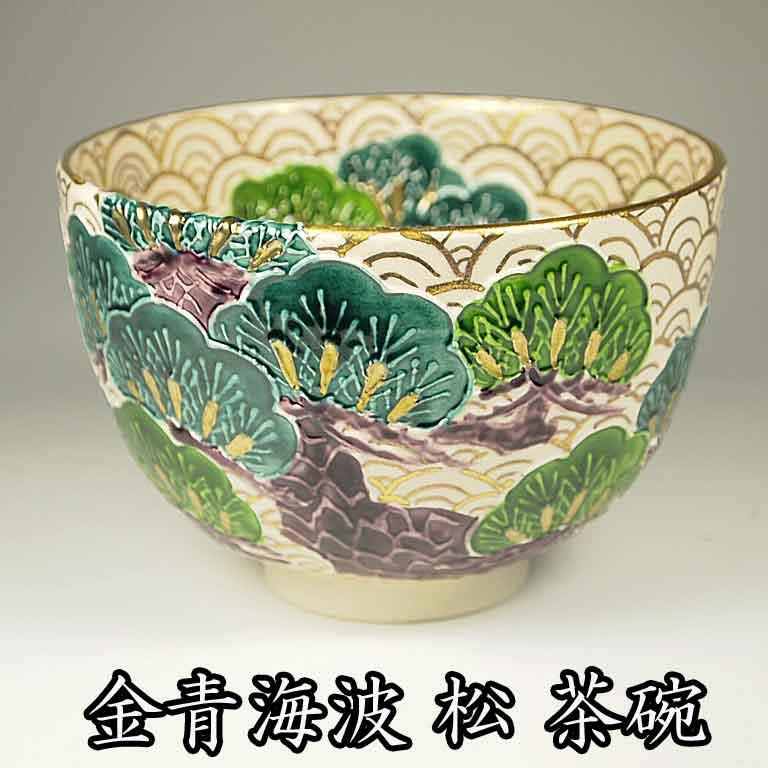 豪華絢爛な京焼の抹茶茶碗です。通年向き 茶道具 抹茶茶碗 金青海波 松 茶碗 加藤ひろこ作 桐箱入 仁清 色絵 交趾 お茶会 お茶事 通年物