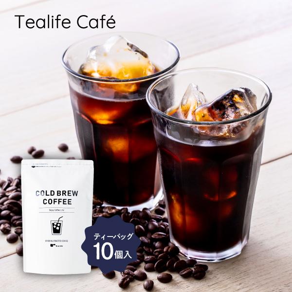 絶妙な甘さと苦味のあるアラビカ品種のブラジル4 格安激安 5グレード豆をブレンドすることでスッキリとした苦味とコクのあるアイスコーヒーです コーヒー 水出し パック 10個入 送料無料 水出し珈琲 アイスコーヒー 水出しアイスコーヒー ティーパック お徳用 ティーバック ティーバッグ 5☆好評 ギフト ティーライフ コールドブリュー