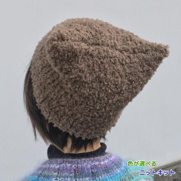 1玉で完成 メリノウールファーで編むねこ耳風のふわもこ帽子 ハマナカ 正規激安 手編みキット 編みものキット 編み図 毛糸 超歓迎された