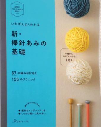 棒針編みの基礎から応用まで網羅 いちばんよくわかる新棒針編みの基礎 日本ヴォーグ社刊 ニットブック 新作 人気 半額 編物NV70258