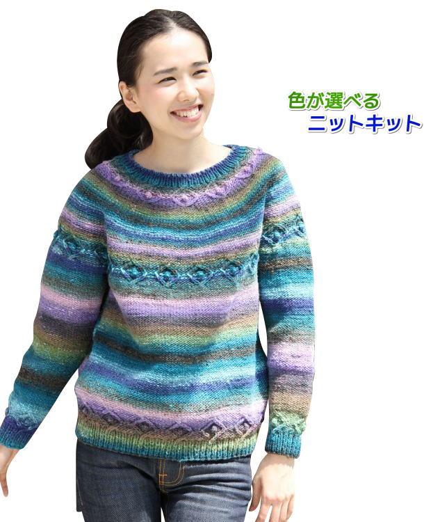 野呂英作のくれよんで編む丸ヨークのセーター 手編みキット