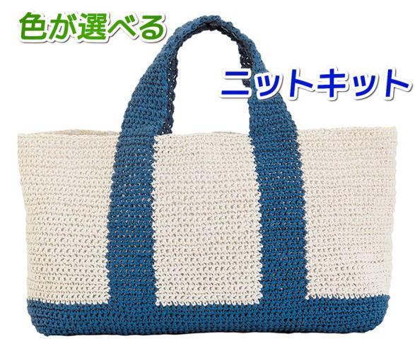 ●編み針セット●シャポットで編むトートバッグ 手編みキット オリムパス