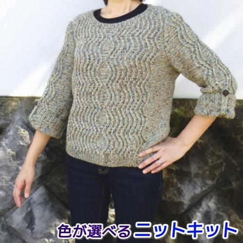 ●編み針セット●スターメで編むねじり模様が面白いセーター 手編みキット ハマナカ・リッチモア 編み図 編みものキット