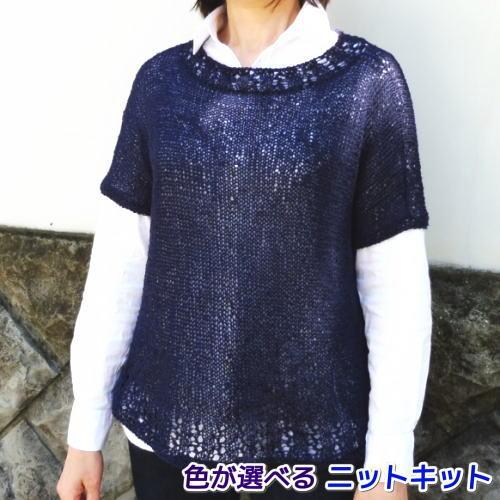 ●編み針セット●ナンテンで編む2本どりプルオーバー 手編みキット エクトリー