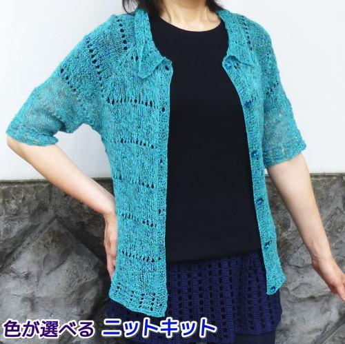 ●編み針セット●ナンテンで編むラグランの5分袖カーディガン 手編みキット エクトリー 編み図 編みものキット