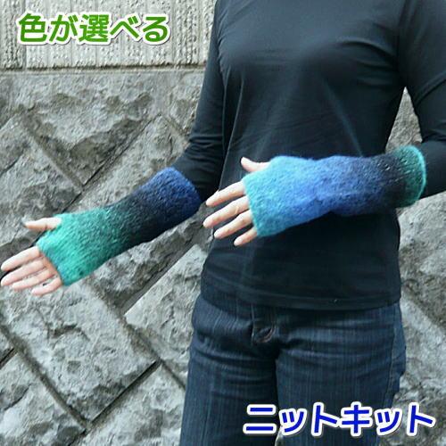編み終わってから スチームアイロンでフェルト状にして完成の指なし手袋 編み針セット トリマニ1玉でできる シンプルなハンドウォーマー NEW 編み図 エクトリー 手編みキット 2020モデル 編みものキット