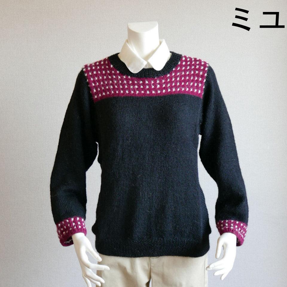 ミユ てあみ天国 セーター 手編み アルパカ 冬物 厚地 ニット ペルー Mサイズ ドット