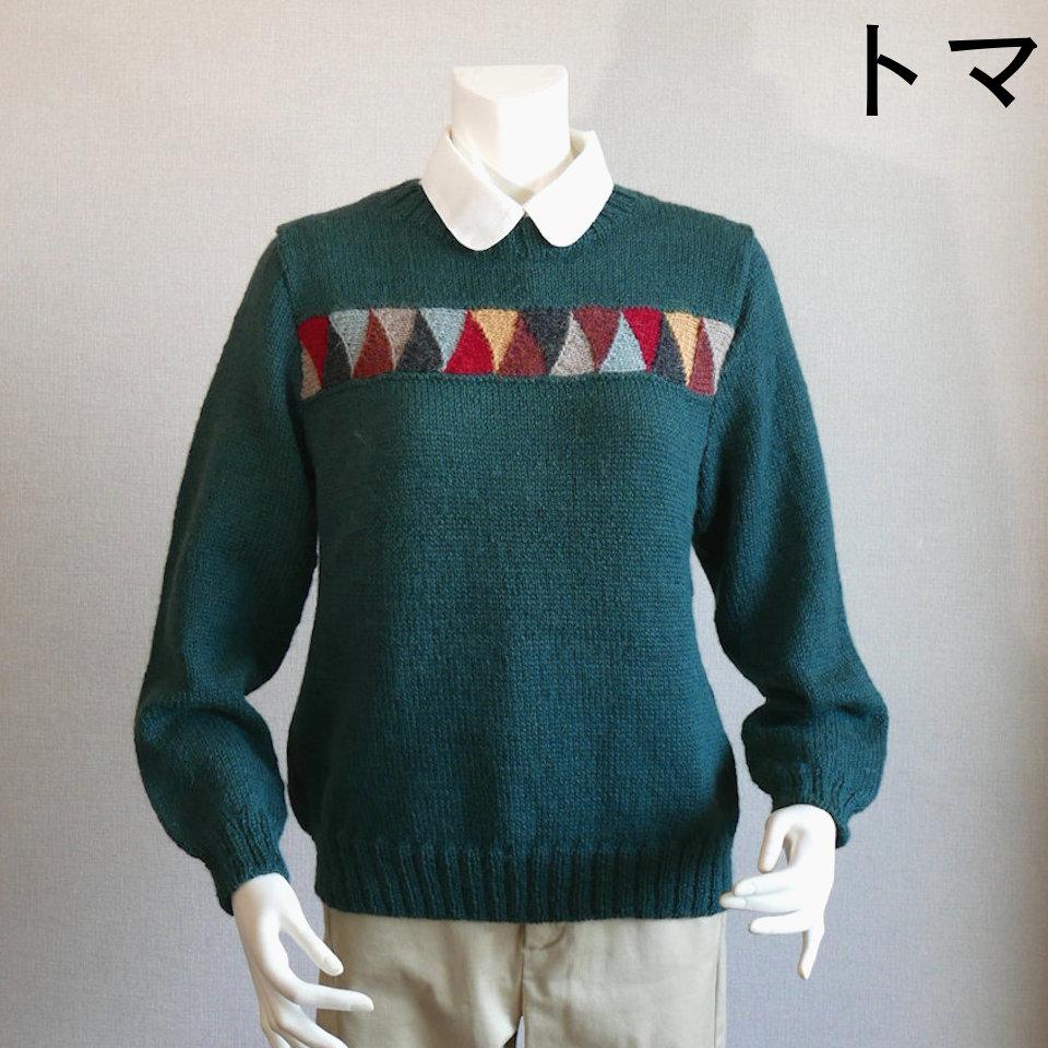 トマ てあみ天国 セーター 手編み アルパカ 冬物 厚地 ニット ペルー Mサイズ