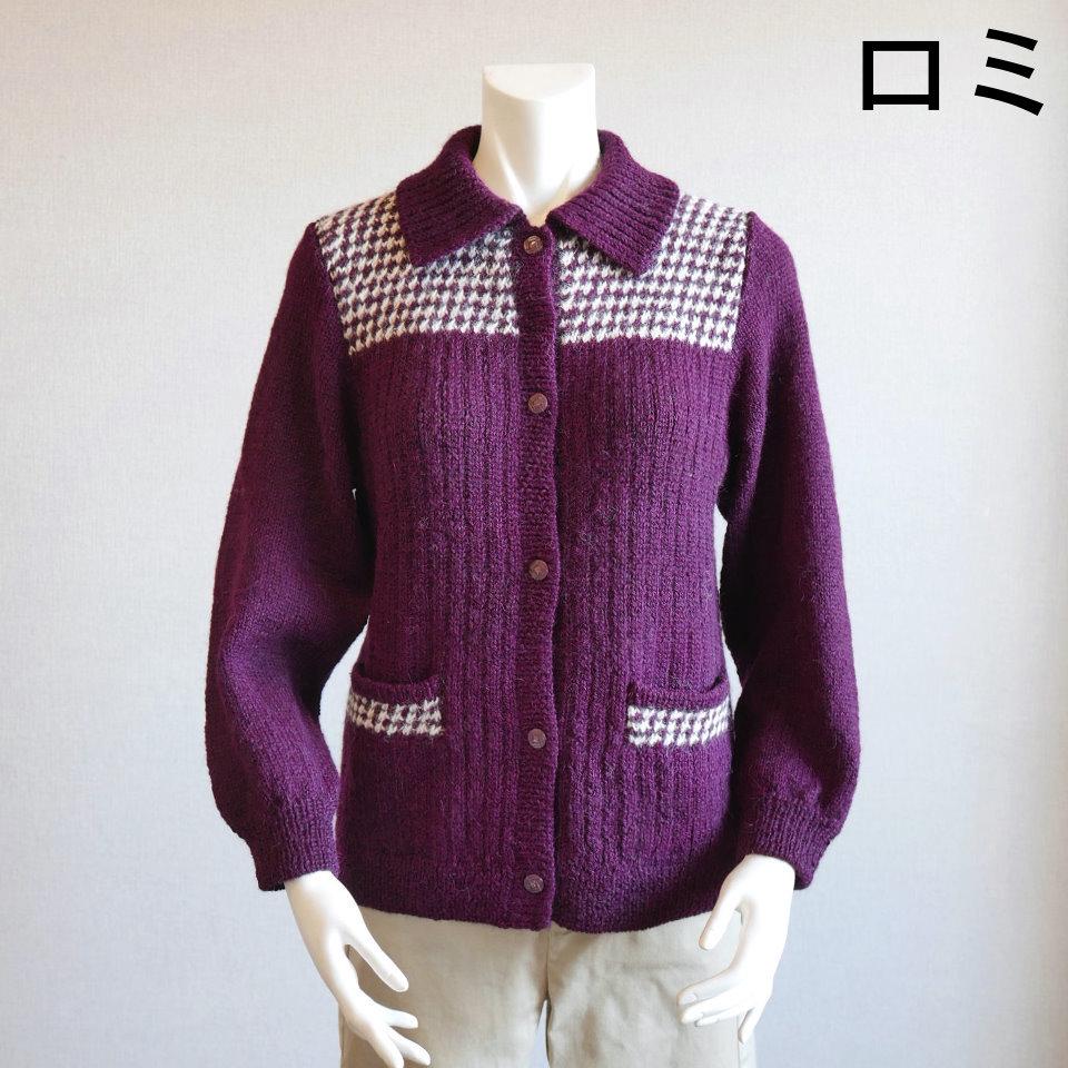 ロミ てあみ天国 手編み アルパカ カーディガン ペルー 千鳥格子 むらさき