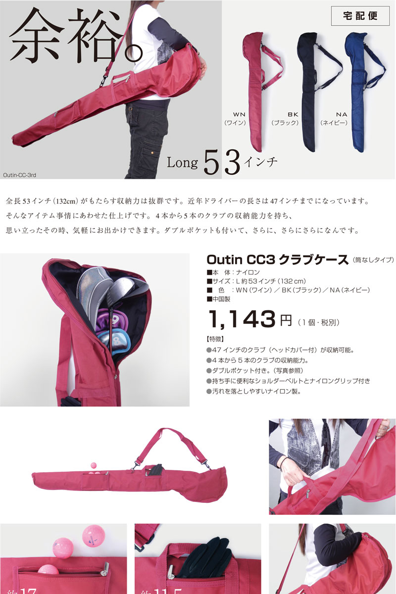 Came back, becoming the longest! オーティンオリジナル Club case 3rd model and cheap too! Easy to use! A good thing! Non-oversize