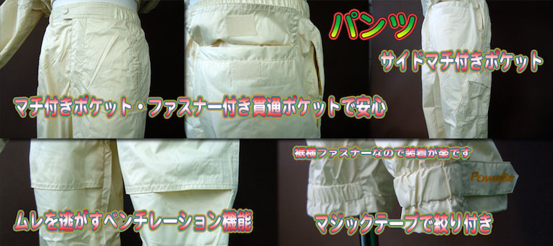 Plenty of features for ジュニアレイン clothing up and down sets and kids M-packed / 95-125 cm tall and 115-145 cm L, color beige only /PBJ-0001 A / パワービルトジュニアレイン / kids junior