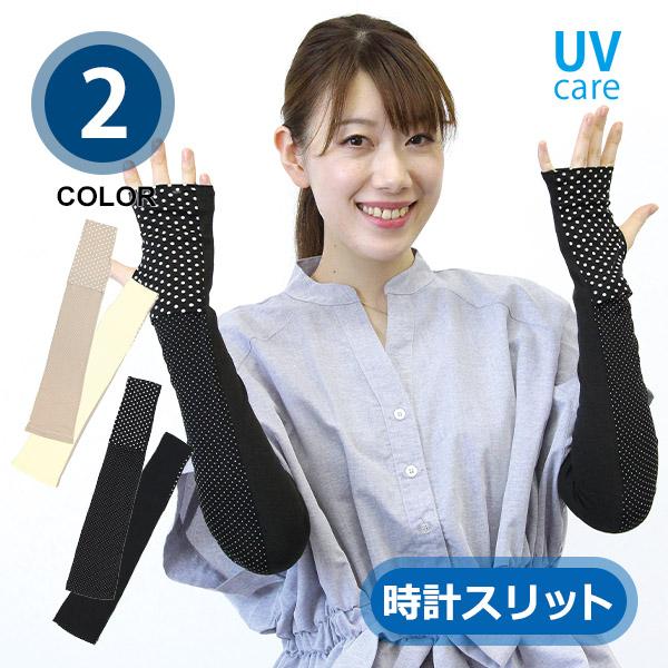 UV手袋 SALE アームカバー ロング お出かけ スリット 遮蔽率95%以上 ドット 水玉 指先フリー 指なし UV対策 50cm 可愛い 紫外線対策 ロングアームカバー UV ベージュ レディース ブラック 超安い 紫外線カット SS9397