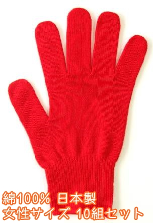 手荒れしない国産カラー手袋 カラー軍手[女性]赤10組セット【今治タオルの糸】綿100%日本製ポイント2倍【offクーポン対象】運動会・体育祭に