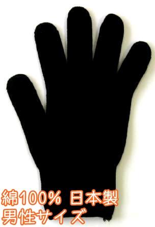 手荒れしない国産カラー手袋 メール便:ネコポスOK カラー軍手 激安通販販売 男性 店舗 今治タオルの糸 綿100%日本製ポイント2倍 黒
