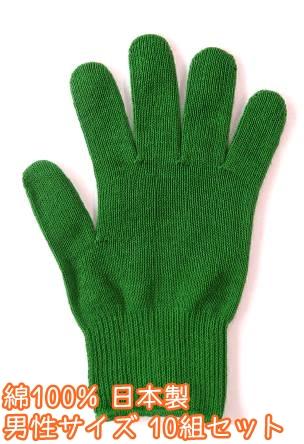 手荒れしない国産カラー手袋 カラー軍手 男性 今治タオルの糸 綿100%日本製ポイント2倍 緑10組セット ☆正規品新品未使用品 ファクトリーアウトレット