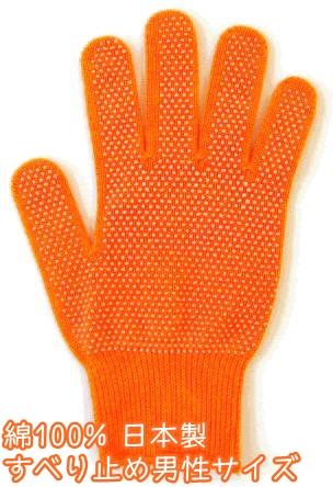 すべり止めカラー手袋[男性] オレンジ綿100%日本製【今治タオルの糸】【キャッシュレス5%還元】