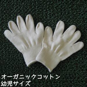 アトピー 消毒手荒れ かきむしり ひっかき防止に オーガニックコットン手袋 お値打ち価格で 日本製 幼児 正規取扱店 ポイント2倍 今治タオルの糸