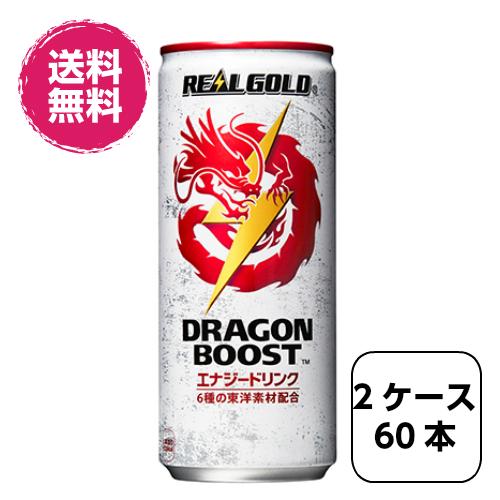 【全国送料無料】 2ケース60本 リアルゴールド ドラゴンブースト 250ml缶 | コカコーラ ケース ドリンク 玄関 配達 お得 おすすめ