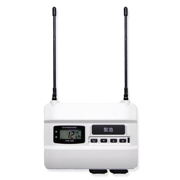 スタンダード FTR-400 屋内用中継器 STANDARD 八重洲無線 | 無線機 免許不要 STANDARD スタンダード 八重洲無線 YAESU おすすめ 売れ筋