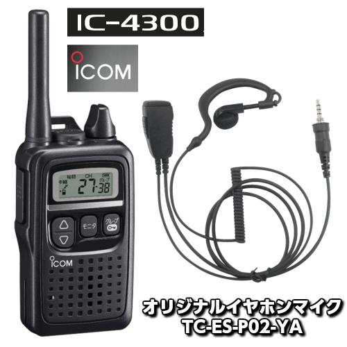 アイコム IC-4300 ブラック オリジナルイヤホンマイクセット 特定小電力トランシーバー インカム | 無線機 免許不要 単三電池 乾電池 ICOM おすすめ 売れ筋