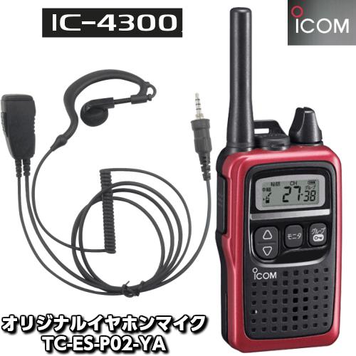 アイコム IC-4300 レッド オリジナルイヤホンマイクセット 特定小電力トランシーバー インカム | 無線機 免許不要 単三電池 乾電池 ICOM おすすめ 売れ筋