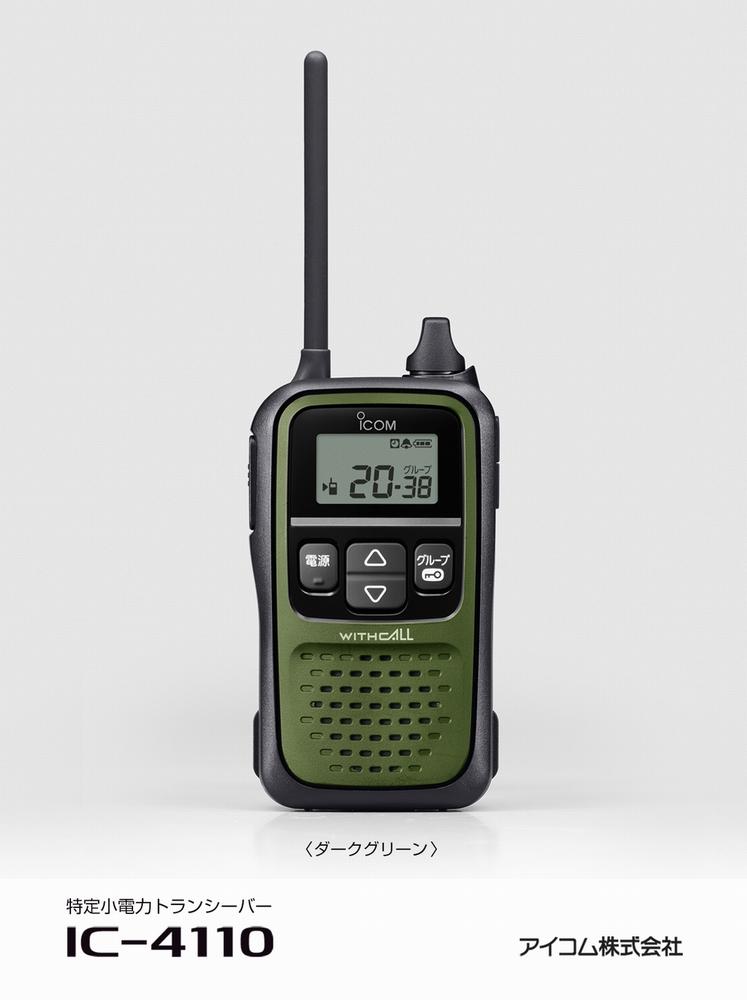 アイコム IC-4110 ダークグリーン トランシーバー インカム 最高クラスの大音量 | 無線機 免許不要 ICOM サバゲー サバイバルゲーム おすすめ 売れ筋