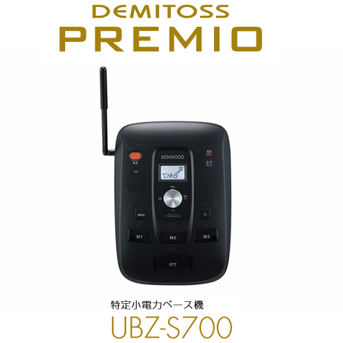 ケンウッド UBZ-S700 特定小電力ベース機 トランシーバー KENWOOD | 無線機 免許不要 ケンウッド インカム KENWOOD JVC おすすめ 売れ筋