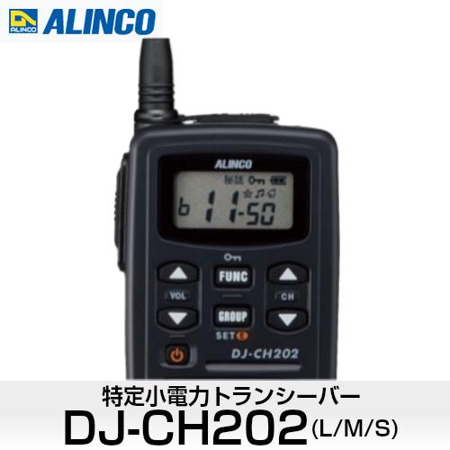 【マラソン期間中ポイント5倍】アルインコ トランシーバー DJ-CH202(L/M/S) インカム 特定小電力 ALINCO | 無線機 免許不要 おすすめ 売れ筋