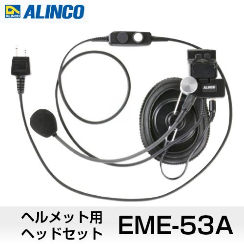 アルインコ EME-53A 2ピンプラグ式 ヘルメット用ヘッドセット ALINCO | 無線機 免許不要 おすすめ 売れ筋