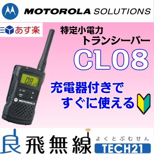 Walkie talkie Motorola CL08 create relay equipment capable