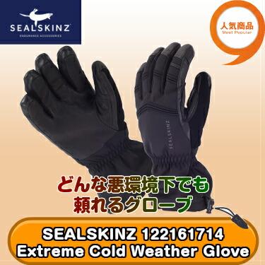 【全国送料無料】 SEALSKINZ Extreme Cold Weather Glove 121161714 防水グローブ | 防水 シールスキンズ グローブ おすすめ 売れ筋