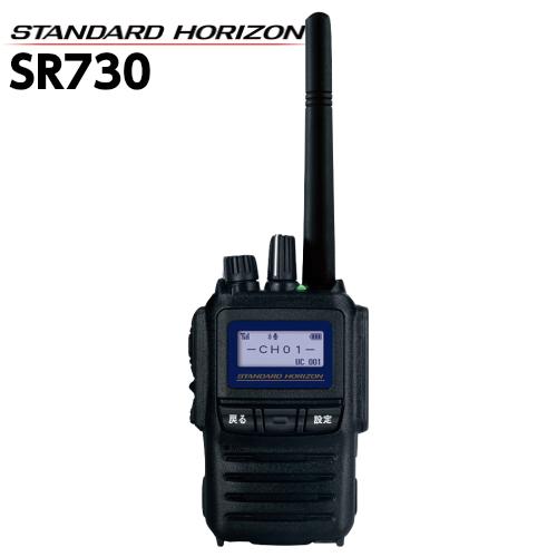 スタンダード ホライゾン SR730 トランシーバー インカム STANDARD HORIZON スタンダード 登録局 │ 防水 免許不要 オールインワン 八重洲無線 YAESU おすすめ 売れ筋 無線機 業務