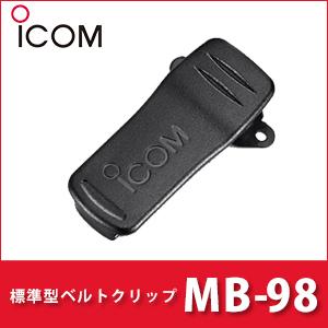 アイコム MB-98 ベルトクリップ iCOM | 無線機 免許不要 ベルトクリップ クリップ おすすめ 売れ筋