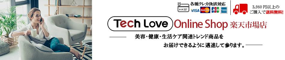 TechLove OnlineShop楽天市場店:美容・健康・生活ケア関連商品を販売しています。