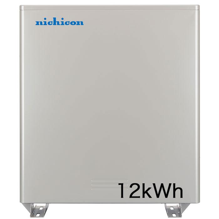家庭用単機能蓄電システム ESS-U2L1 容量12kWh蓄電池 ニチコン「蓄電池分電盤プレゼント中♪」本体保証15年 室内リモコン5年保証