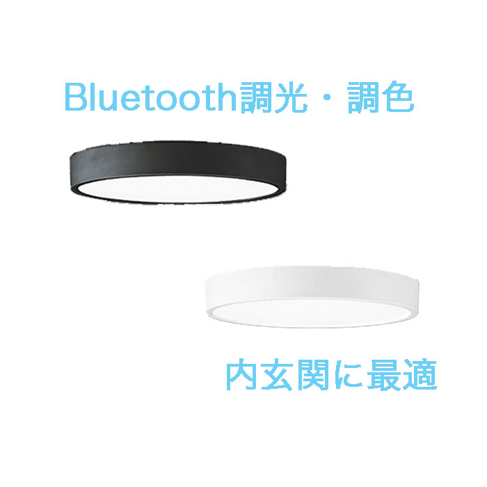 小型シーリングライト ODELIC FLAT PLATE FCL30Wクラスシンプル おしゃれ Bluetooth調光・調色 リモコン別売 FLAT PLATE 電球色 昼光色 オフホワイト ブラック空間に溶け込む薄型フォルム フラットプレート