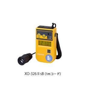 【代引不可】 【新コスモス電機】 酸素濃度計 XO-326IIsB(コード1m)0~25vol%までの酸素濃度を測定!タンク内、マンホール内、トンネル等地下工事現場、船倉/船底等、作業環境の安全確認と作業員の安全確保に!