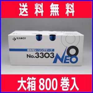 【代引不可】【まとめ買い】 カモイ マスキングテープ No.3303-NEO [躯体用] 幅15mm×長さ18M 大箱 (800巻入) シーリングテープ ※こちらの商品はメーカーより直送の為、代引不可です。