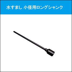 【代引不可】水すまし TYPE-AT3型 φ5-5.5用ロングシャンク 有効長=160mm ※こちらの商品はメーカーより直送の為、代引き不可です。