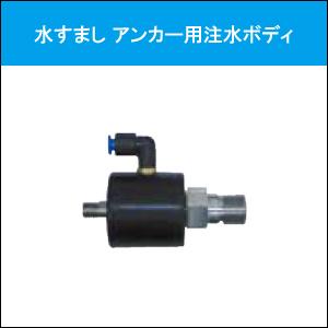 【代引不可】水すまし TYPE-AT3 アンカー用注水ボディ ※こちらの商品はメーカーより直送の為、代引き不可です。