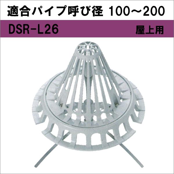 【アルドレックス】DSR-L26 アルミストレーナーキャップ 〔タテ引〕 適用パイプ呼び径:100~200