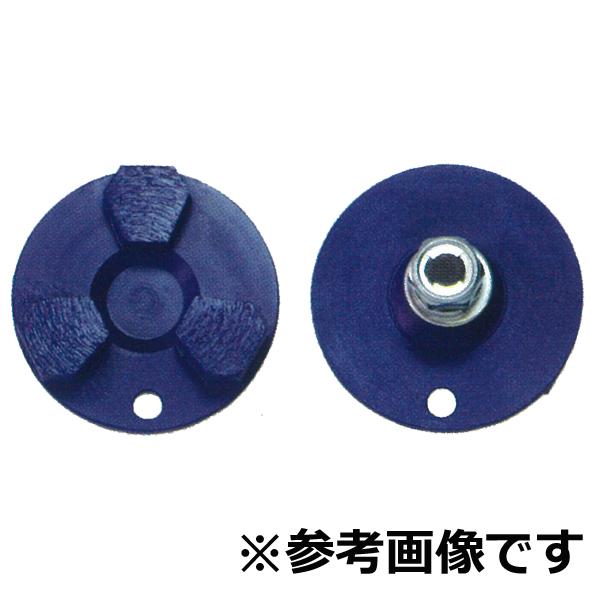 【ナニワ研磨工業】研磨機用ネジ付ドライカップ(青) 68φ×M10