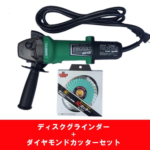 【代引不可】 三京ダイヤモンド工業 [SDRX4X369-SET] グラインダーセット(SDカッターSD-RX4付)