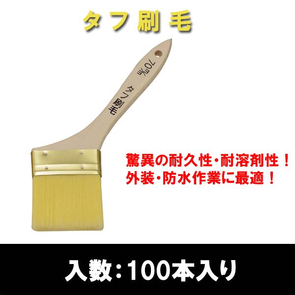 大塚刷毛製造 タフ刷毛 筋交 70mm 〔100本入り〕