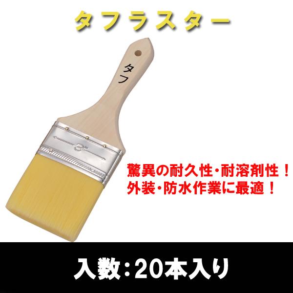 大塚刷毛製造 タフラスター 平 3インチ 〔20本入り〕